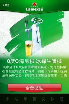 Heineken 海尼根