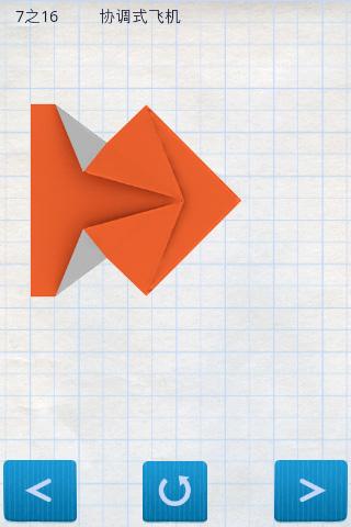 纸树叶的折法图解