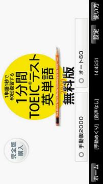 1分间TOEICテスト英単语2000 无料版
