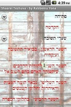 Jewish Books - Shaarei Teshuva