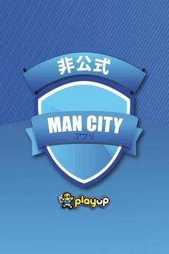Man City アプリケーション
