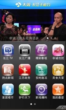 天翼·长江手机台