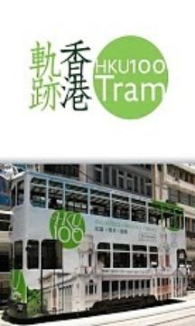 香港轨迹(普通话脱机版)