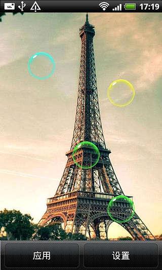 非主流巴黎铁塔动态壁纸