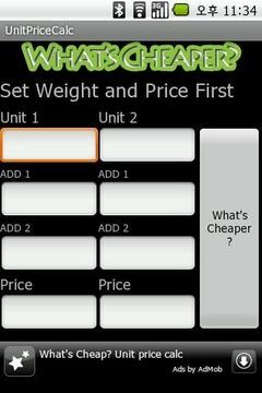 有什么比较便宜,单价计算器
