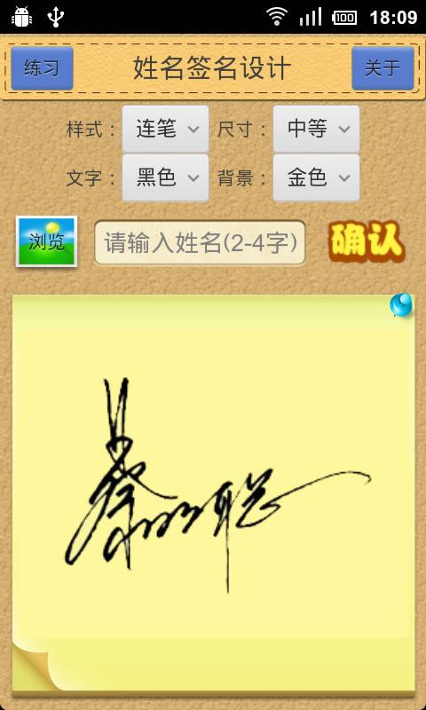 艺术签名设计大师_安卓姓名艺术签名设计大师免费