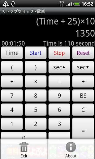 秒表加计算器