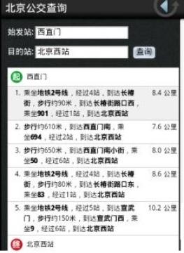 北京公交查询