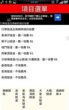 香港驾驶常用信息