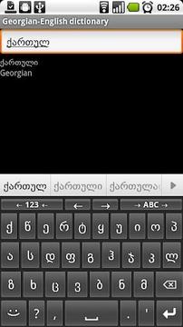 Georgian fonts installer