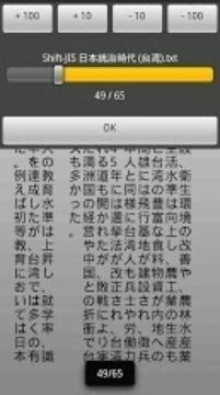Vertxt 直排文字閱讀器 (Vertxt Reader)