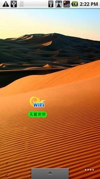 WiFi客户端
