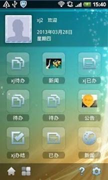 泛微协同OA移动办公平台2.2