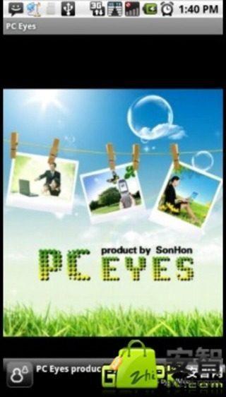 移动PC眼