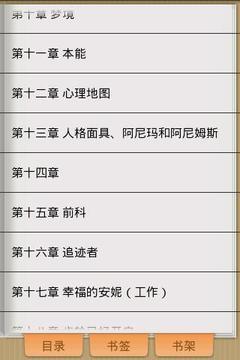 应用截图8