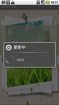 北京空气指数