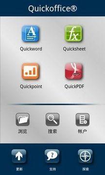 移动办公 Quickoffice Connect Suite