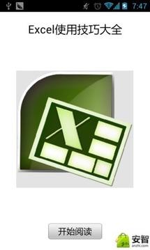 Excel使用技巧大全