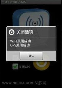 一键关闭WIFI和GPS