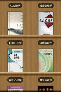心理学专业必读教程(精编)