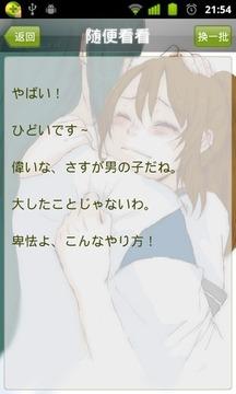 动漫日语100句
