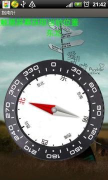 指南针实用版