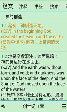 圣经专业版