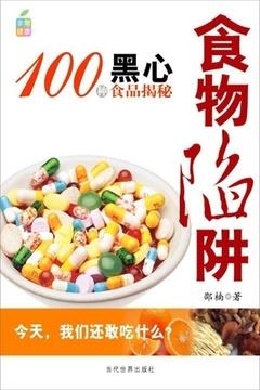 100种黑心食物大揭秘:食物陷阱