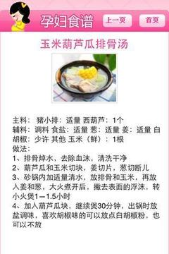 孕妇食谱菜谱