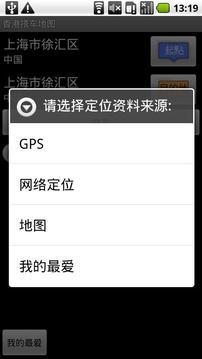 香港搭车地图