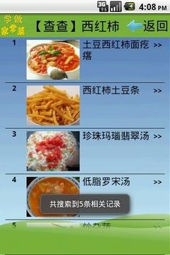 学做家常菜
