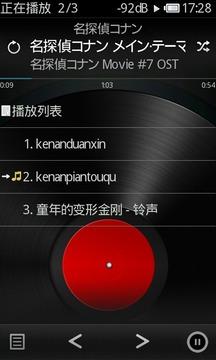 Rockbox音乐播放器