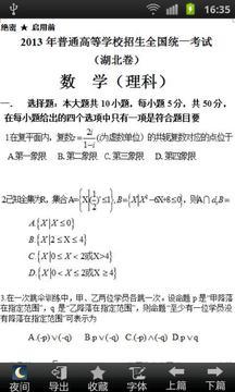 高考试题库