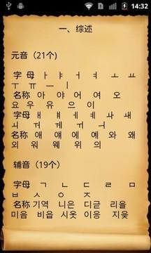 韩国语入门教材