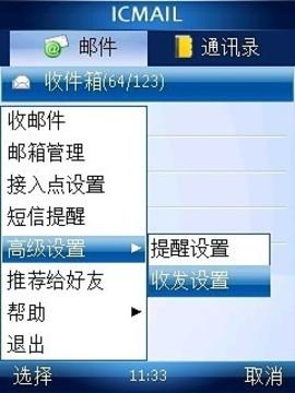 手机邮件客户端ICmail