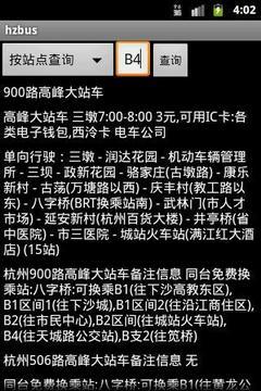 杭州公交查询软件