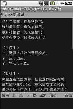唐诗宋词元曲三百首