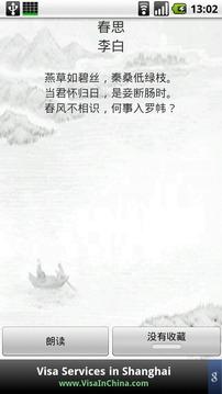 唐诗三百首
