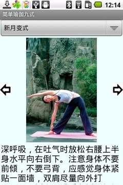简单瑜伽九式