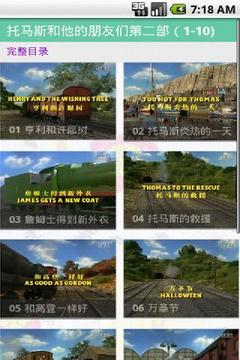 托马斯小火车视频