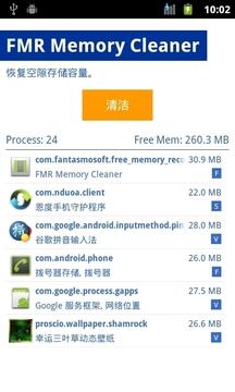 释放内存 FMR Memory Cleaner