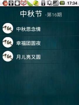短信宝盒之中秋节节专辑