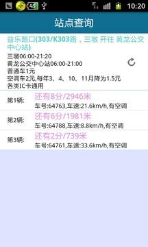 杭州公交到站查询