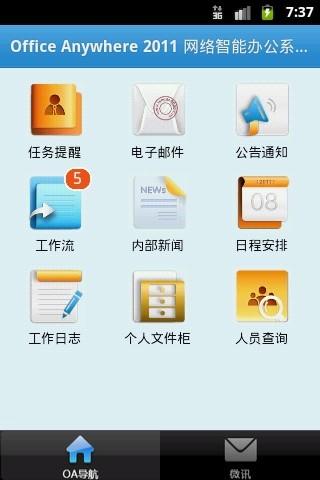 0 通达oa精灵简介  通达oa精灵2011移动版 通达oa精灵更新日志  1.