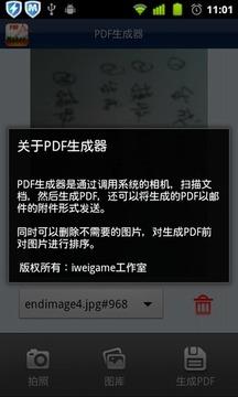 PDF生成器