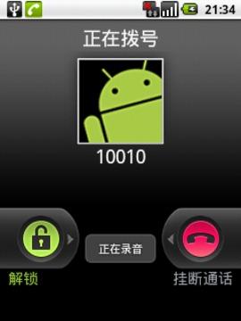 电话录音1.0