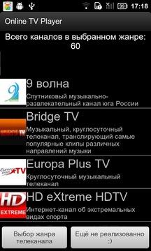 网络电视播放器