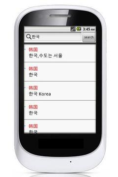 中韩词典离线版