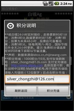 纸白银报价 Silver Update