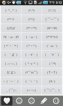 快速颜文字 Emoticons